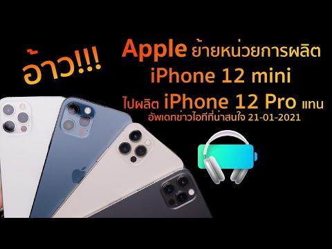 Appleย้ายหน่วยการผลิต iPhone 12 mini ไปผลิต iPhone 12 Proแทน อัพเดทข่าวไอที 21-1-2021