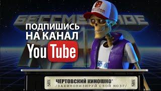 Костя Киноман. Промо канала Бессмертное кино. Фильмы. Кино. Новинки.