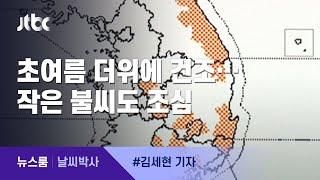 [날씨박사] 초여름 더위에 건조함 심해져…작은 불씨도 조심 / JTBC 뉴스룸