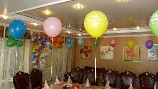 УКРАШЕНИЕ ВОЗДУШНЫМИ ШАРАМИ ДЕТСКОГО ПРАЗДНИКА birthday balloon decoration ideas(Привет, друзья! Разрешите представить Вашему вниманию пример украшения воздушными шарами детского Дня..., 2015-09-21T16:53:21.000Z)