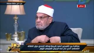 العاشرة مساء  ملخص مناظرة الشيخ أحمد كريمة والشيخ خالد الجندى حول الطلاق الشفوى