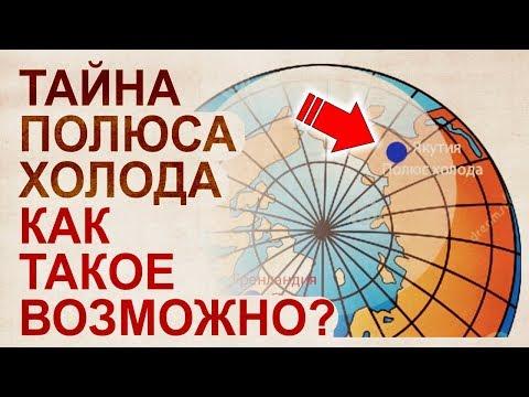 Феномены Сибири  О чем молчат ученые. Самая холодная точка на земле.