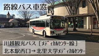 川越観光バス 車窓[メディカルセンター線]北本駅西口→北里大学メディカルセンター