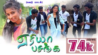 Area Pasanga Naanga | Full HD Cover Video Song | Latest Tamil 2020