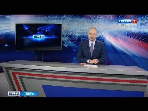 9 декабря - Bести Tверь 20:45 | Новости Твери и Тверской области