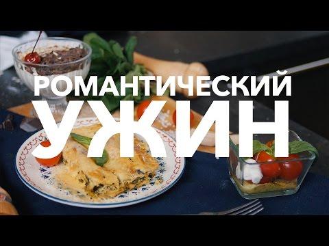 Романтический ужин при свечах)) удивляем своих девушек