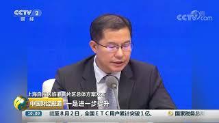 [中国财经报道]上海自贸区临港新片区总体方案发布 打造金融开放创新新高地| CCTV财经