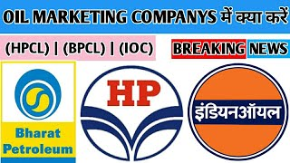 HPCL  |   IOC  |  BPCL | Multibagger | Share | By Retail Smart Investor