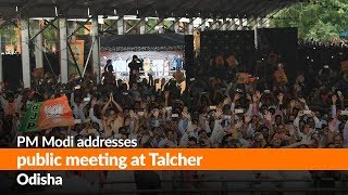 PM Modi addresses public meeting at Talcher, Odisha thumbnail