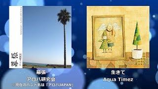 Aqua Timez の曲とアロハJAPAN(アロハ研究会時代)の曲が結構似てたの...