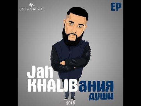 Jah Khalib - Осень В Стиле Jah'z Music (prod. By Jah Khalib)