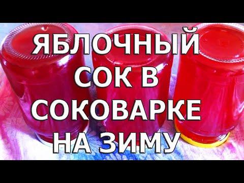 Как сделать яблочный сок в домашних условиях на зиму в соковарке