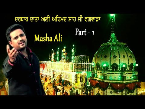 Masha Ali Live Perform At Darbar Data Ali Ahmed Shah Ji Phagwara Part - 1