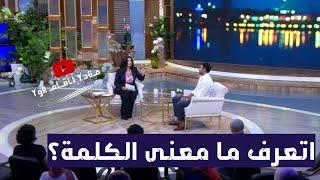 اتعرف ما معنى الكلمة ؟ باداء مبهر من احمد العوضي