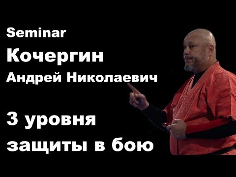 Seminar 41: Кочергин Андрей Николаевич Эшелонированная оборона (3 уровня защиты в бою)