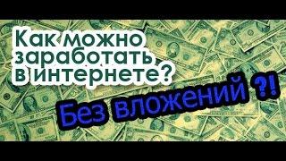 Вложи 5 рублей получи 12920 рублей. Проект ThreeInOne реально платит