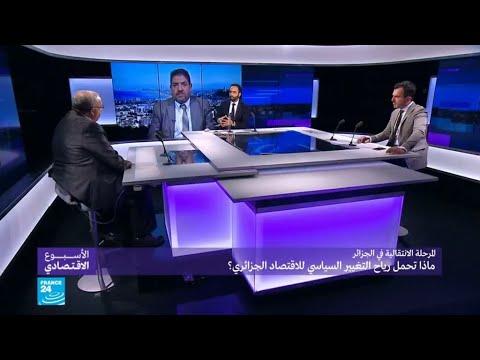ماذا تحمل رياح التغيير السياسي للاقتصاد الجزائري  - 18:55-2019 / 3 / 15