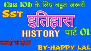 Bihar board social science model paper||bihar board objective question||happy lal chemistry