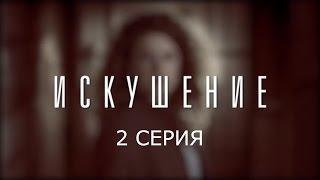 Искушение - 2 серия | Премьера - 2017 - Интер