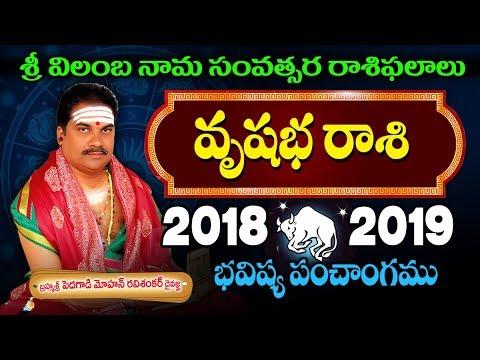 వృషభ రాశి 2018 To 2019 - Vrishabha Rasi - TAURUS Horoscope - Telugu Rasi  Phalalu 2018 - PEDAGADI