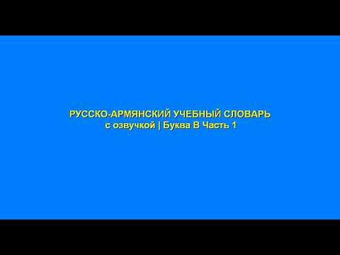 РУССКО-АРМЯНСКИЙ УЧЕБНЫЙ СЛОВАРЬ с озвучкой | Буква В Часть 1