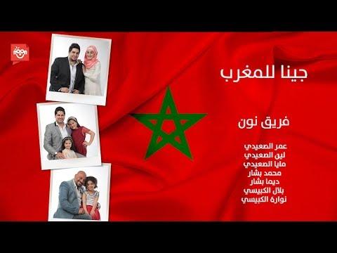 جينا للمغرب - فريق نون | 2014 thumbnail