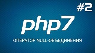 Быстрый старт с PHP 7. Оператор null объединения. Уроки веб разработки от ProDevZone