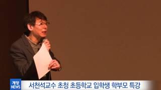 3월 1주_초등학교 입학생 학부모 특강 영상 썸네일