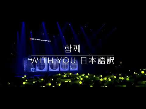 B1A4[함께] 日本語訳 with you