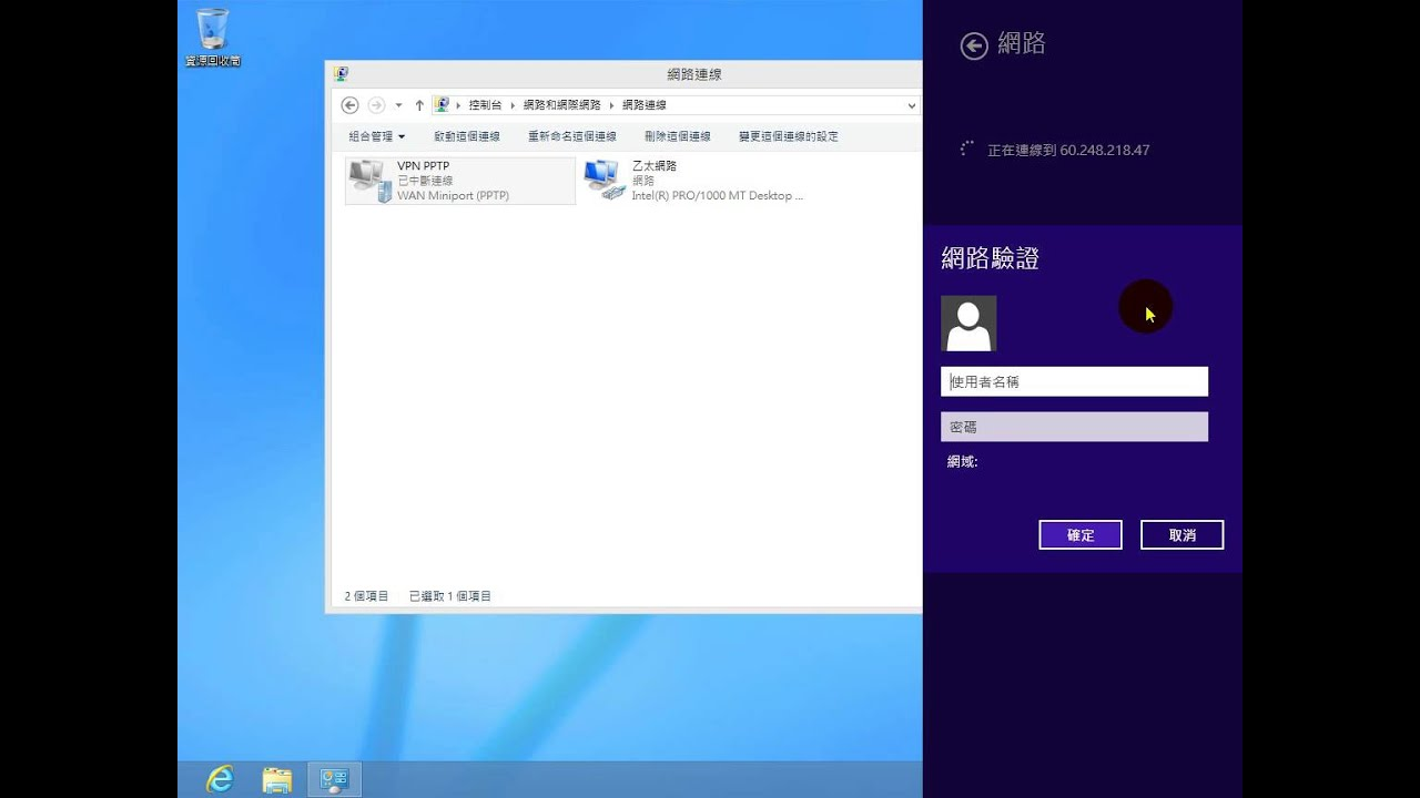 vpnforgame.net : Windows 8 如何設定 PPTP VPN 連線教學 ! - YouTube