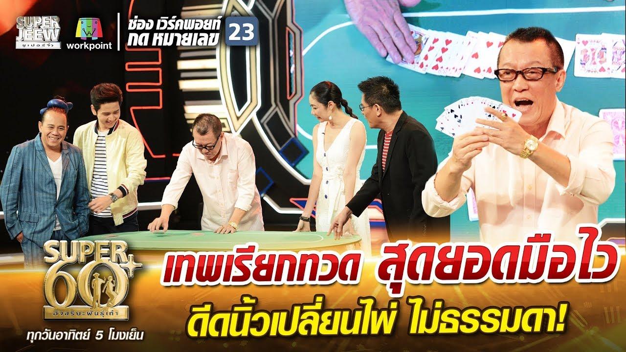 เฮียหลง เทพเรียกทวด สุดยอดมือไว ดีดนิ้วเปลี่ยนไพ่ ไม่ธรรมดา! | SUPER 60+