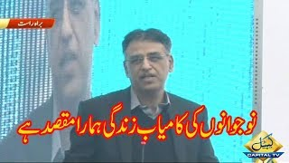 Asad Umar speech at launching ceremony of Startup Pakistan in Quaid e Azam University, Islamabad