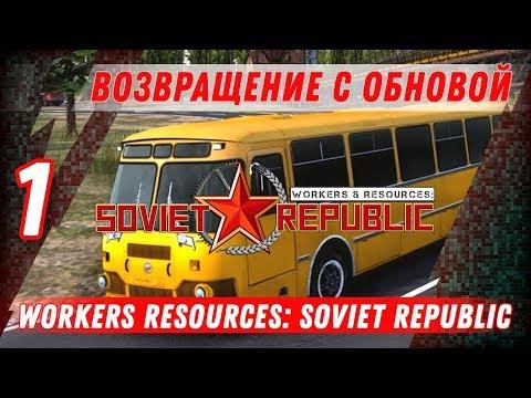 ВОЗВРАЩЕНИЕ С ОБНОВОЙ ⋙ #1 ⋙ Прохождение Workers & Resources: Soviet Republic