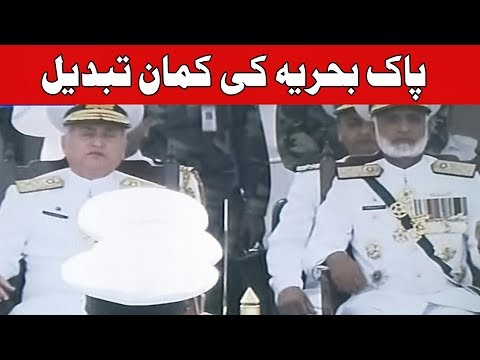 Change of command Ceremony of Naval Chief in Islamabad | 24 News HD