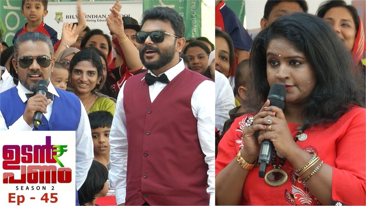 Download Udan Panam Season 2   Ep - 45 Adventurous moments of Mathu & Kallu   Mazhavil Manorama