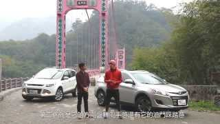 超越車訊--Luxgen U6 Turbo 1.8 x Ford Kuga 1.6