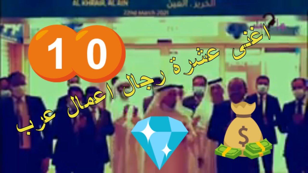 أغنى 10 رجال أعمال في دبي لن تصدق! حجم ثرواتهم الهائلة  !!