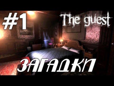 The Guest PC 2016 (HD 1080p 60 fps) - Загадки - прохождение #1