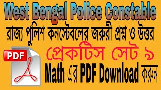 West Bengal Police Constable question ।। Most important question for Bengal Police Constable exam