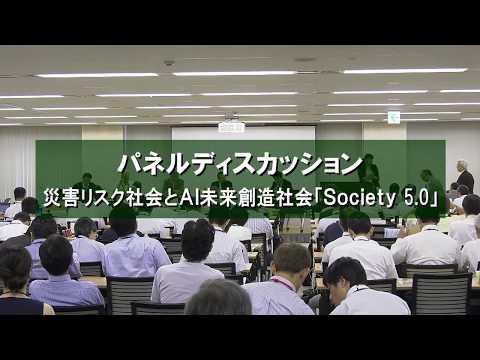 パネルディスカッション「災害リスク社会とAI未来創造社会『Society 5.0』」