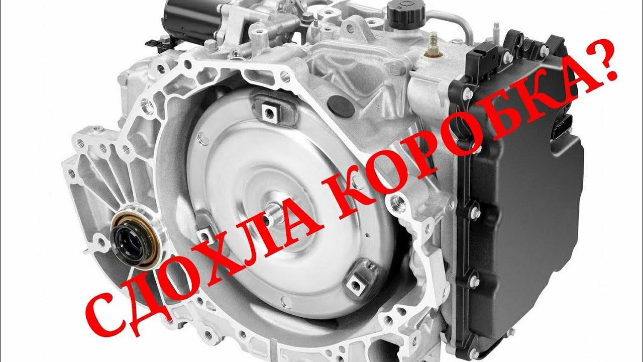 Ремонт АКПП на Opel Astra J. Сколько денег?
