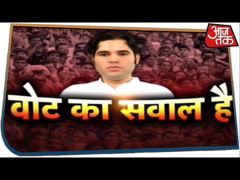 Varun Gandhi Exclusive- उत्तर प्रदेश की राजनीति में मेरी कोई दिलचस्पी नहीं, CM बनना कभी नहीं चाहा