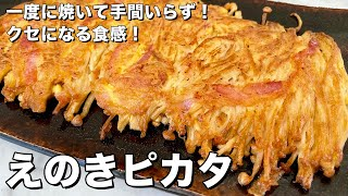 えのきピカタ|Koh Kentetsu Kitchen【料理研究家コウケンテツ公式チャンネル】さんのレシピ書き起こし