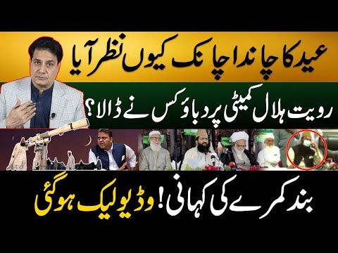 Sabir Shakir: Video Leaked | How did the Eid Moon Suddenly Appear? Who Put Pressure on the Ruet-e-Hilal Committee?