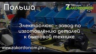 """Работа в Польше! Завод """"ELECTROLUX"""". Изготовление деталей к бытовой технике."""