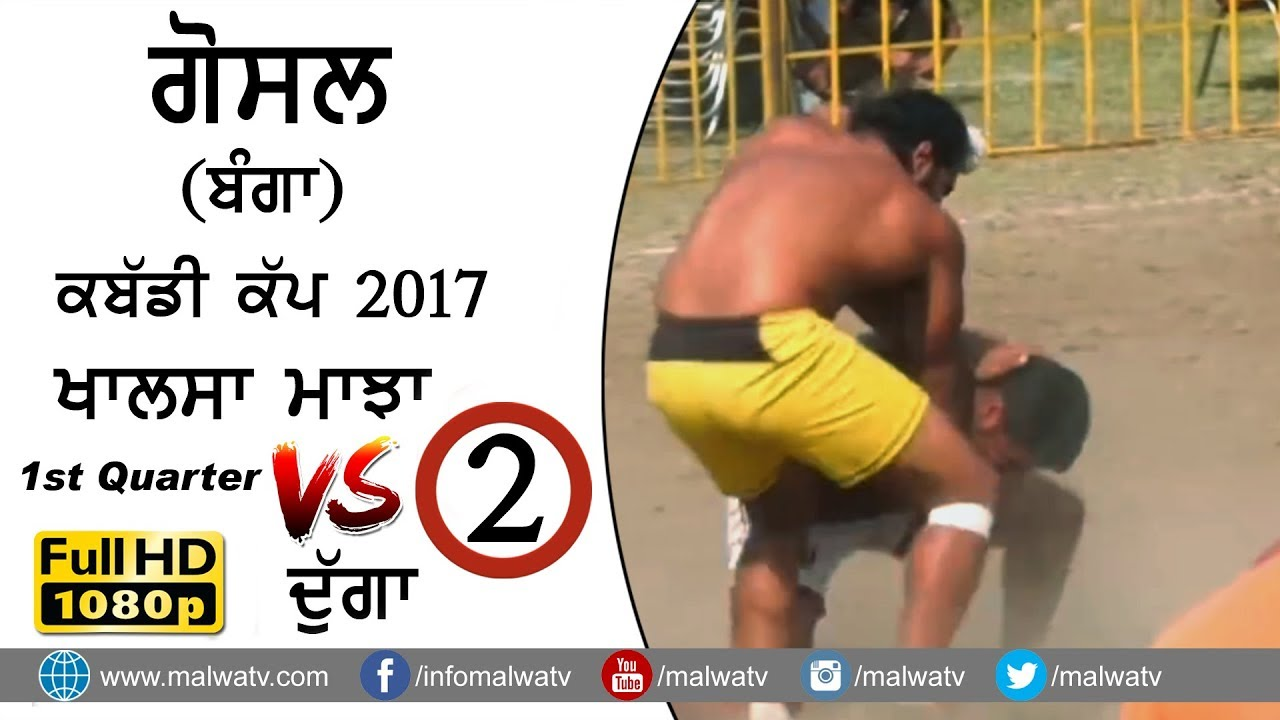 ਗੋਸਲ (ਬੰਗਾ) ● GOSAL (Banga) 18th KABADDI CUP - 2017 ● 1st QUARTER KHALSA MAJJA vs DUGGA ● Part 2nd
