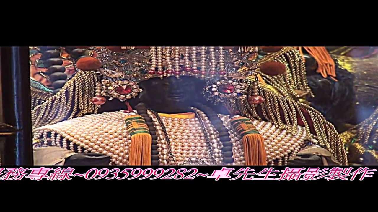 HD.2013-北港朝天宮媽祖~(湄洲天上聖母)----0935999282攝 - YouTube