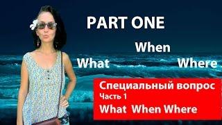 WHEN - WHERE - WHAT. Специальные вопросы часть 1. Грамматика английского языка.
