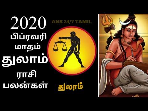 Thulam rasi | 2020 February Month Rasi Palan | Libra | துலாம் ராசி | 2020 பிப்ரவரி மாத ராசிபலன்