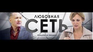 Сериал Любовная сеть 3 серия